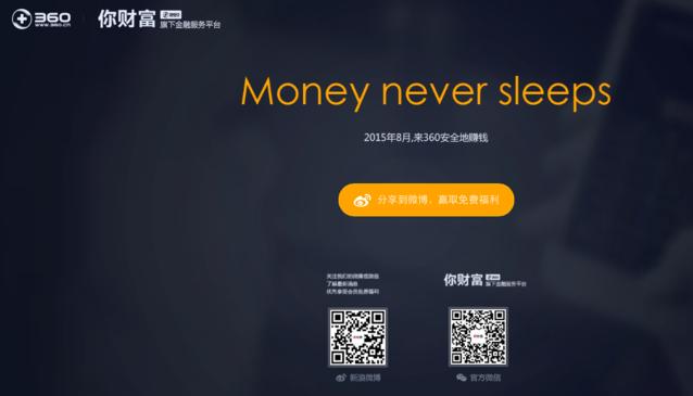 奇虎360启用域名nicaifu.com做互联网金融?