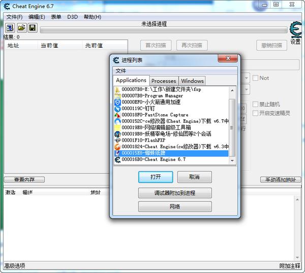 编写游戏外挂必备神器- ce修改器(Cheat Engine)v6.7中文版