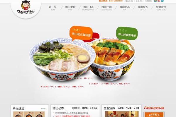 雅山(北京)国际快餐连锁管理有限公司 (雅山)