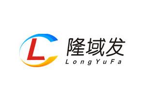 广州隆域发文化传播有限公司