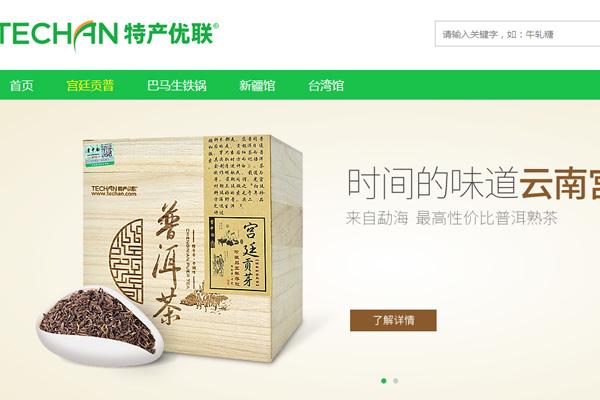 深圳市汇优科技有限公司 (特产优联)
