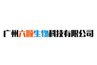 广州六顺生物科技有限公司
