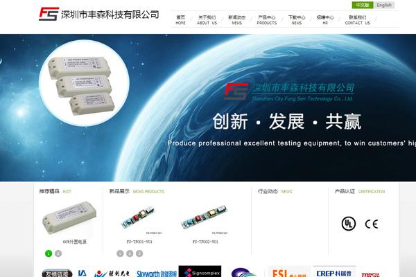 深圳市丰森科技有限公司 (丰森)