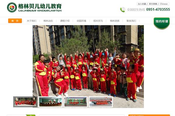 格林贝儿国际幼儿教育集团