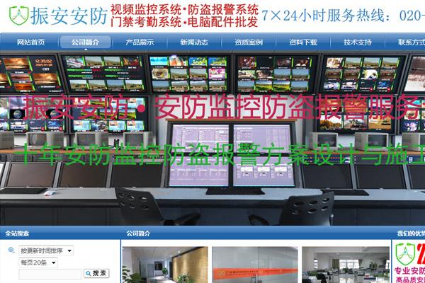 广州振安信息科技有限公司