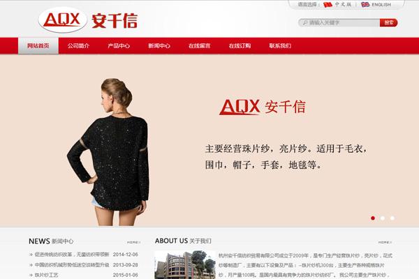 杭州安千信纺织贸易有限公司