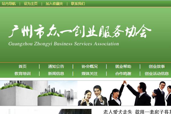 广州市众一创业服务协会