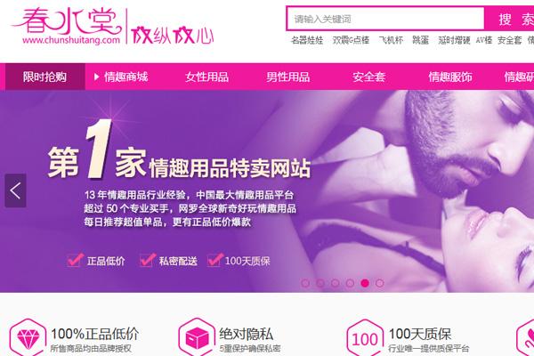 北京春水堂商业连锁有限公司 (春水堂)