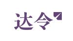 达令心潮(北京)商贸有限公司