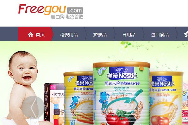 香港(FreeGou自由购)飞购控股有限公司