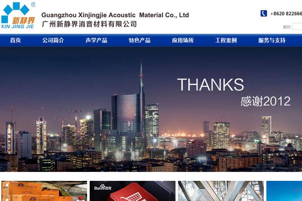广州新静界消音材料有限公司 (消音材料)