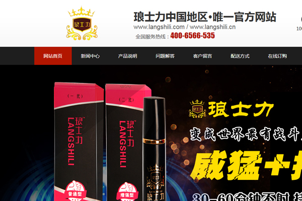 琅士力(LANGSHILI)中国销售官网
