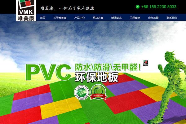 广州喜马塑料科技有限公司