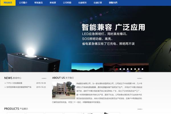 台湾烨威股份有限公司
