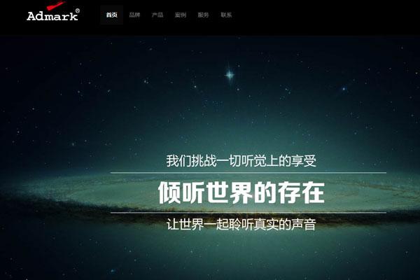 广州市艾迪音响有限公司