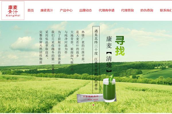 广州康麦贸易有限公司 (康麦)