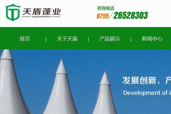 深圳市天盾蓬业有限公司