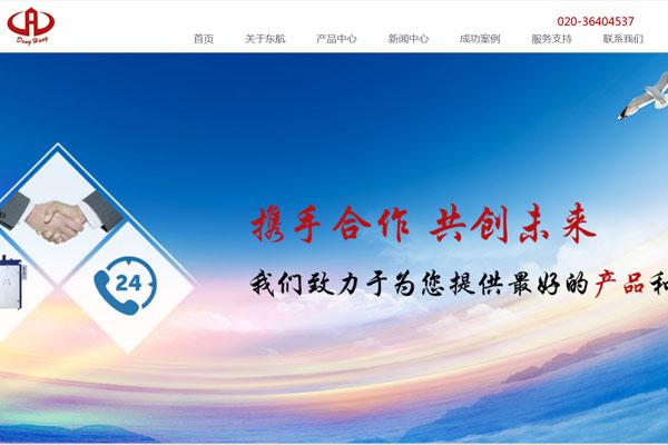 广州市白云区东航机电设备厂 (东航机电)
