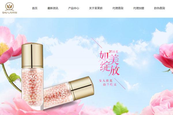 束莱妍化妆品(常州)有限公司