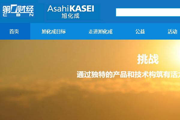 旭化成(中国)-旭化成品牌网站